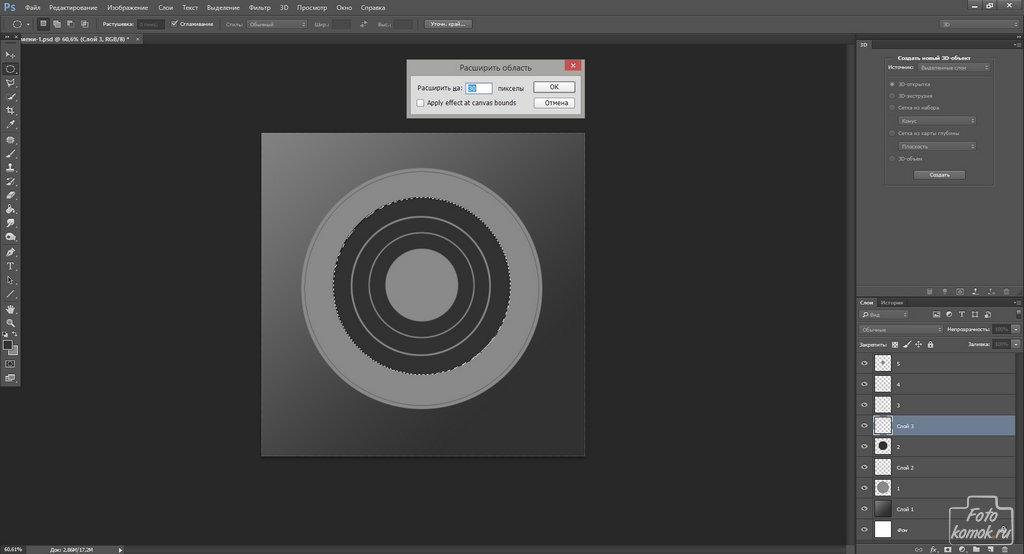Еще один способ нарисовать круг в Фотошоп