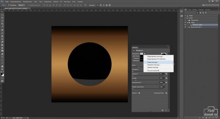 Объемная сфера с текстурой в Фотошоп-04
