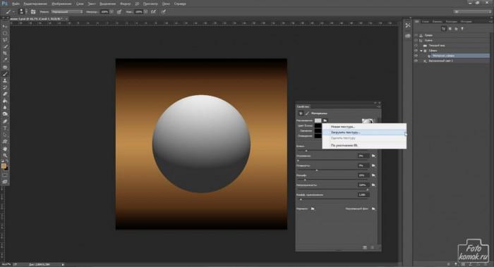 Объемная сфера с текстурой в Фотошоп-07