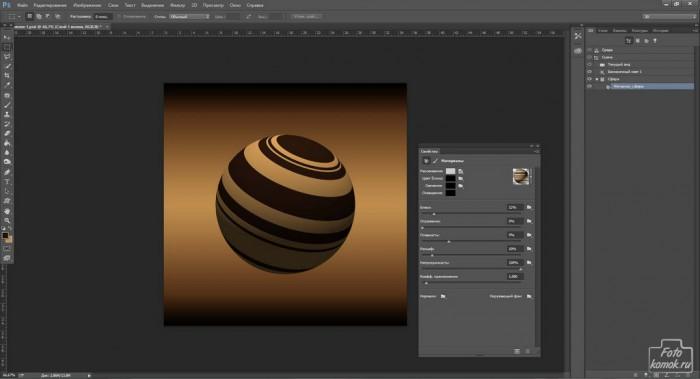 Объемная сфера с текстурой в Фотошоп-10