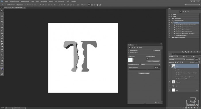 Имитация разломанной буквы-04