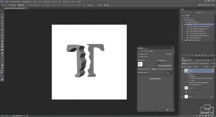 Имитация разломанной буквы-05