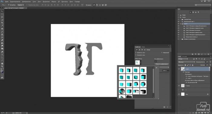 Имитация разломанной буквы-06