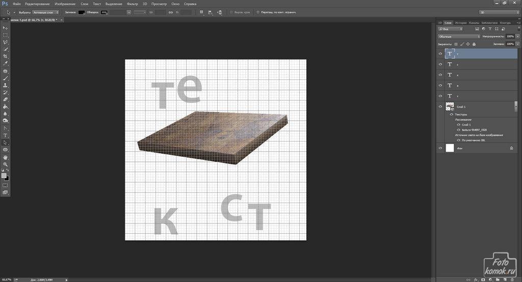 Ржавый текст в 3D-06