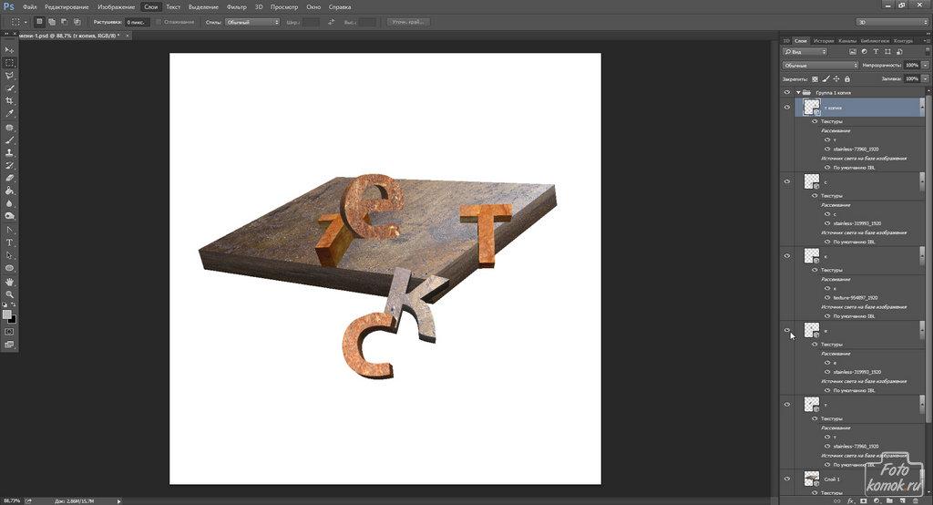 Ржавый текст в 3D-19