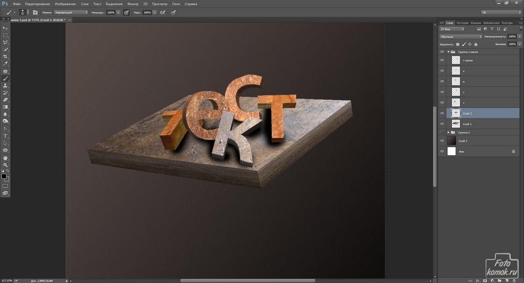 Ржавый текст в 3D-20