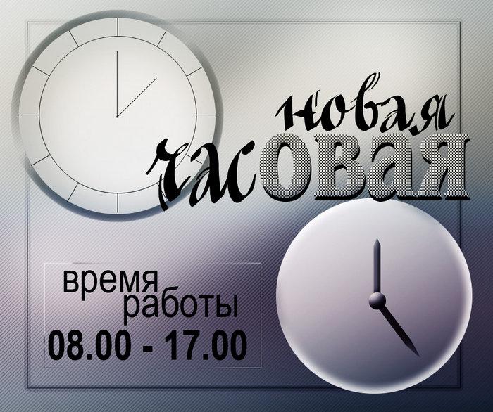 timework