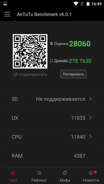 Инструкция По Эксплуатации Смартфона Zte T 630 - фото 5