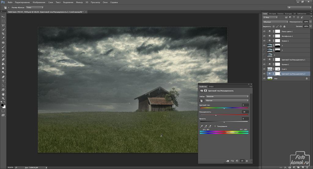 Фотошоп как сделать красивое небо в фотошопе