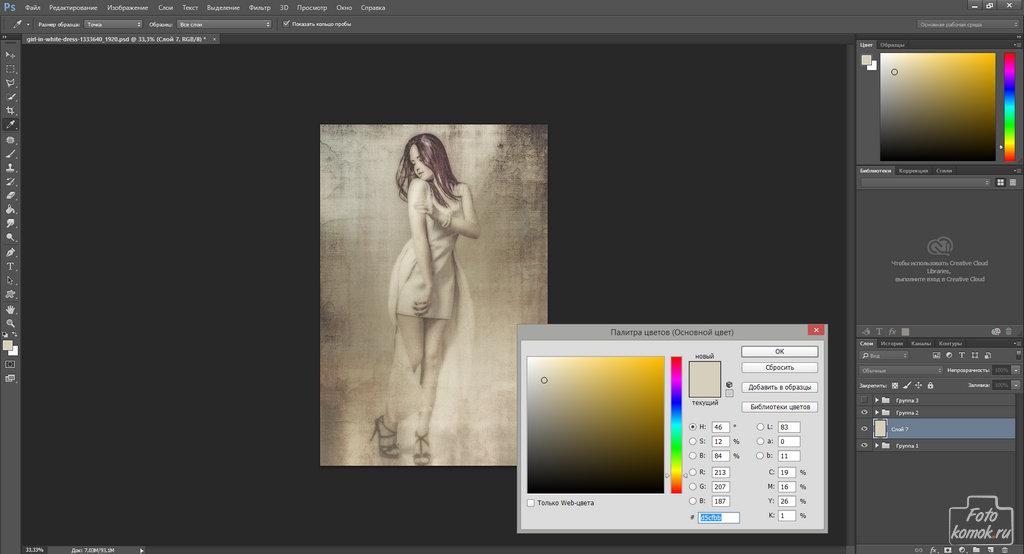Арт-обработка студийной фотографии-10