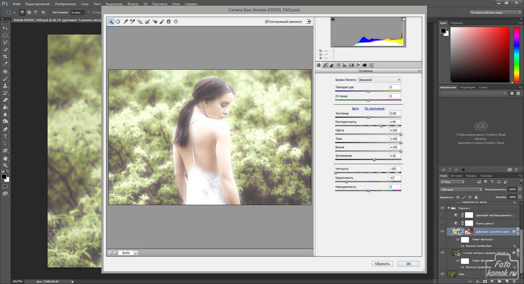 Обработка летней фотографии-02