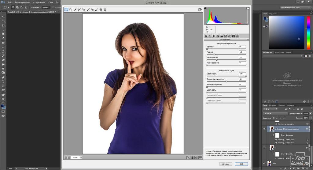 Как на фото сделать четкость 236