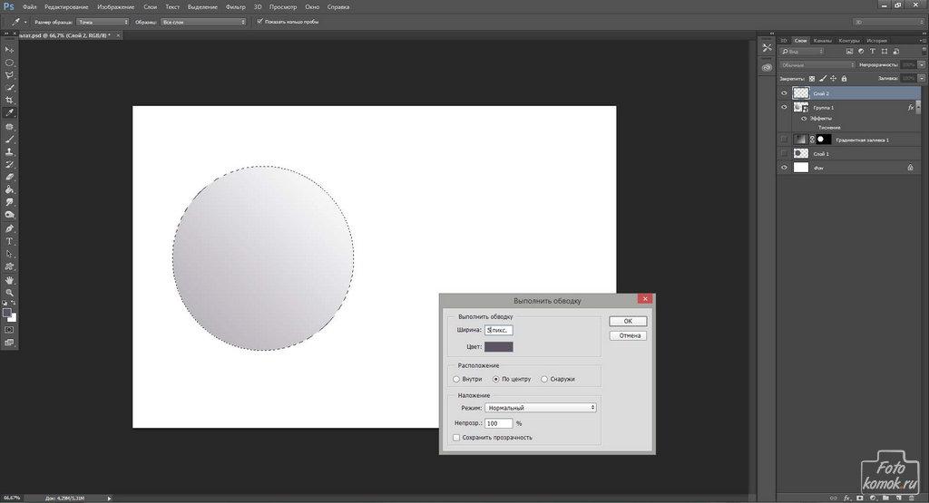 Рисуем увеличительное стекло-04
