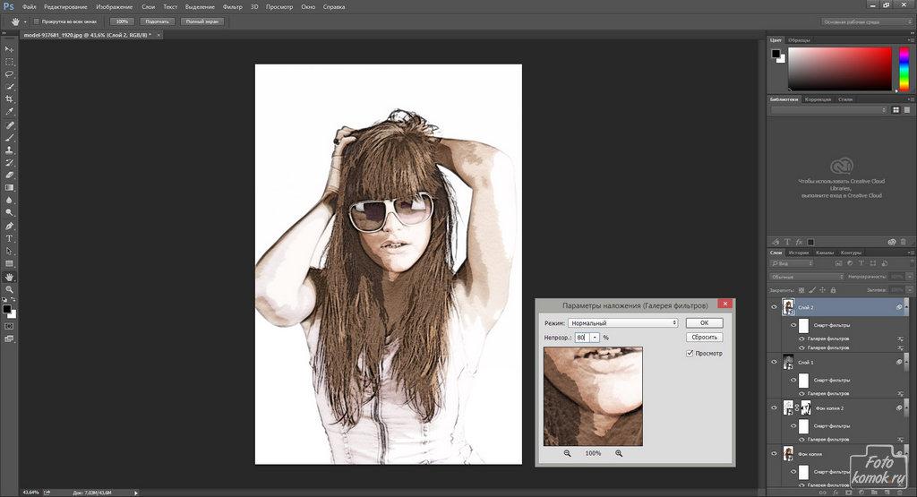 Превращаем фотографию в рисунок-09