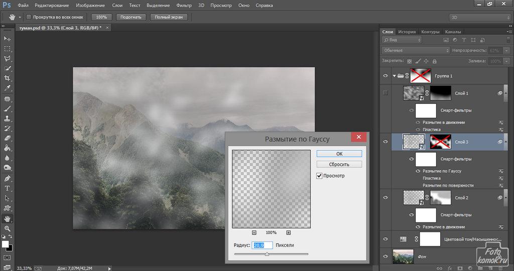Создание легкого тумана-08