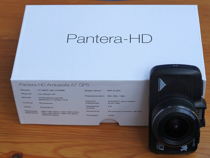 Pantera-HD Ambarella A7 GPS упаковка