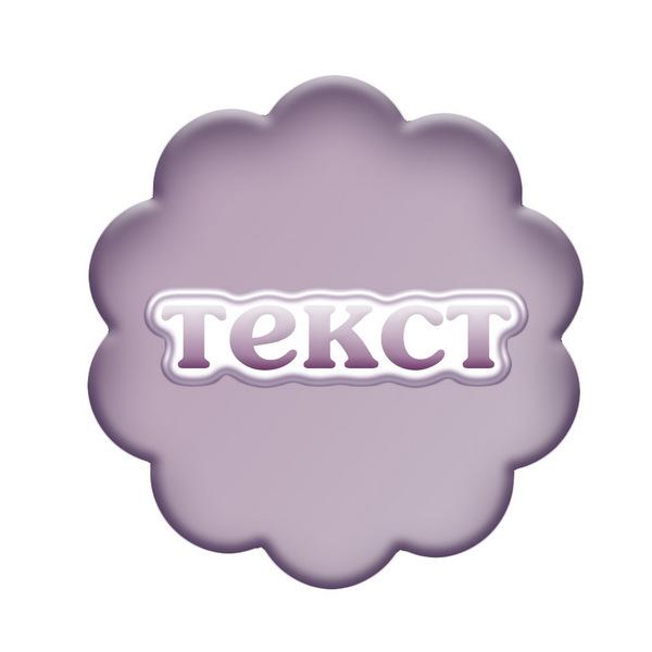 Стикер-наклейка в фотошоп