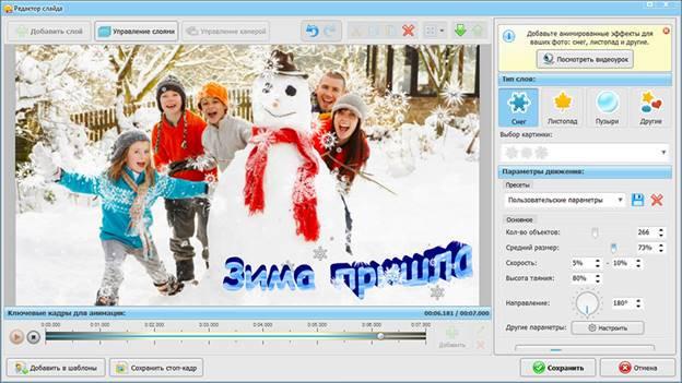 ФотоШОУ PRO-09
