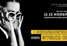 ФотоВыезд-СПб