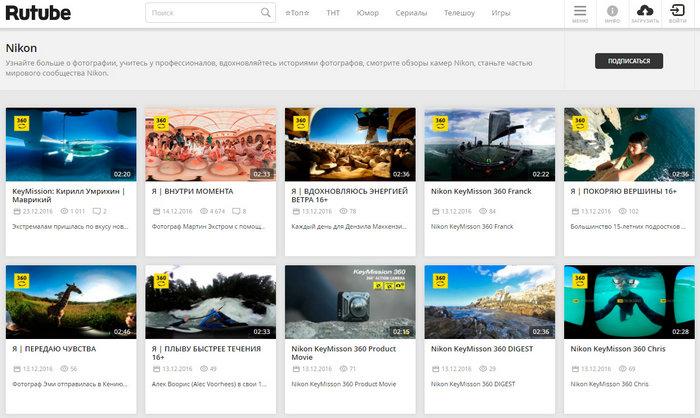 Nikon запустила на Rutube канал с панорамным видео в формате 360