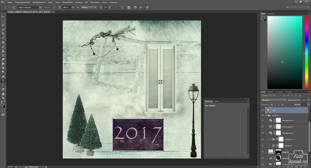 Новогодняя фоторамка в Фотошоп