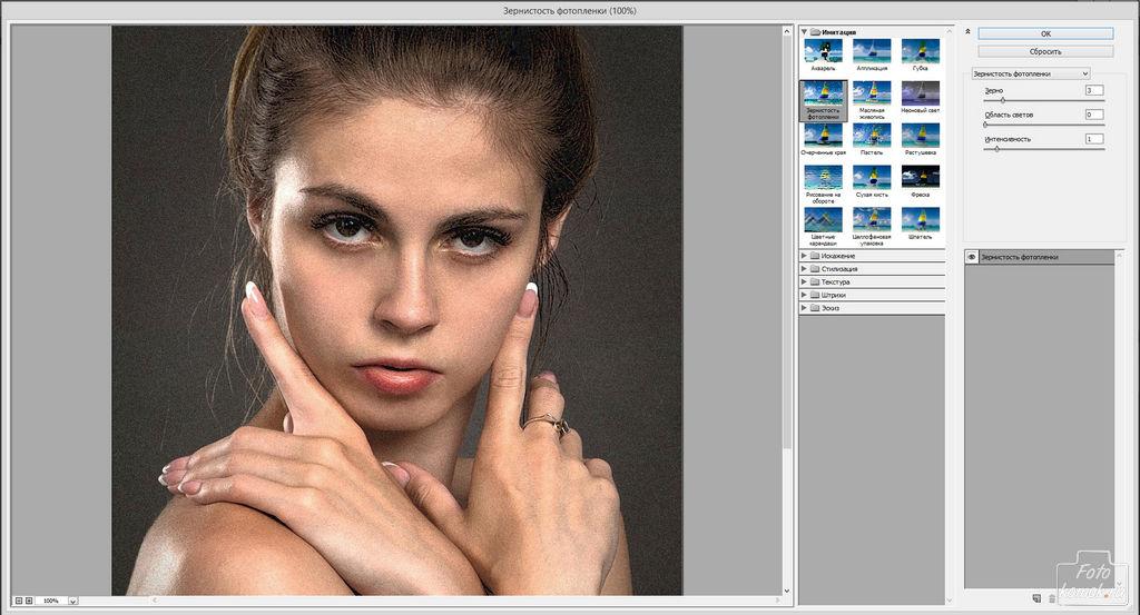 Стилизация портрета в Фотошоп