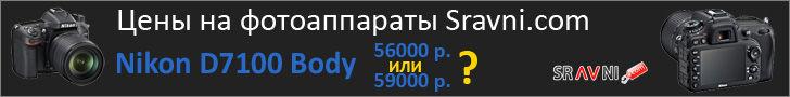 Цены на фотоаппараты Sravni.com