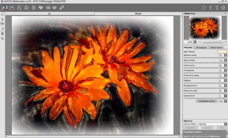 AKVIS Watercolor 2.0 - имитации акварельной живописи