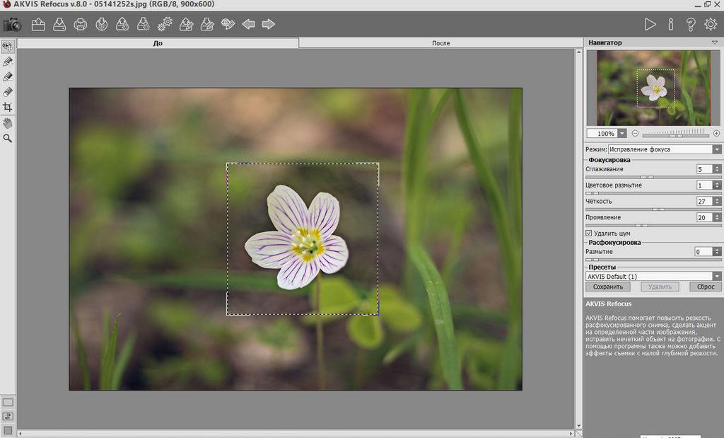 AKVIS Refocus 8.0 - исправления резкости размытых фотографий