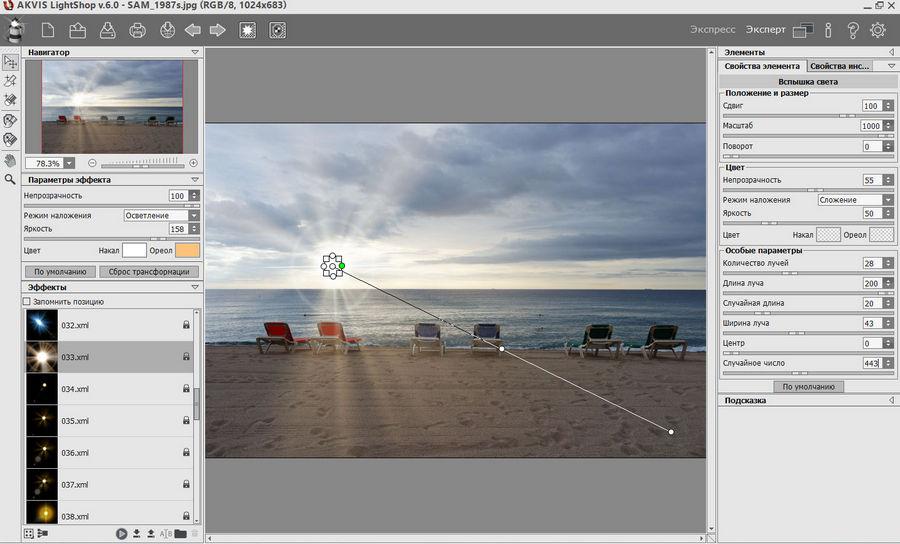 AKVIS LightShop- создание и редактирование световых эффектов