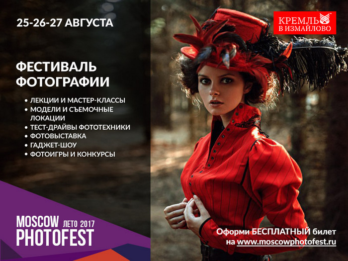 MoscowPhotoFest