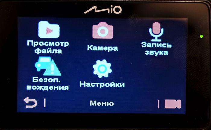 Тест видеорегистратора Mio MiVue 765
