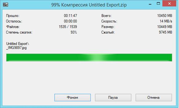 Архивирование файлов