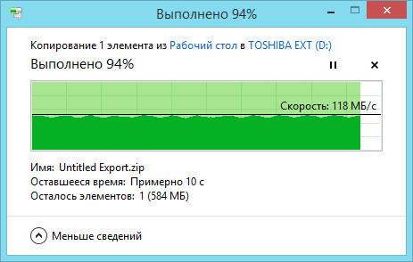 Копирование большого файла на диск