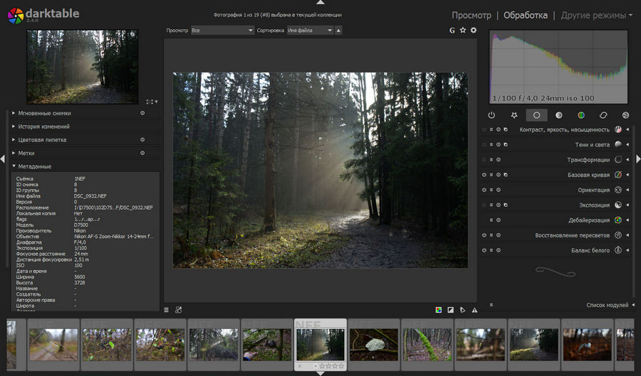 Darktable - бесплатный редактор RAW файлов