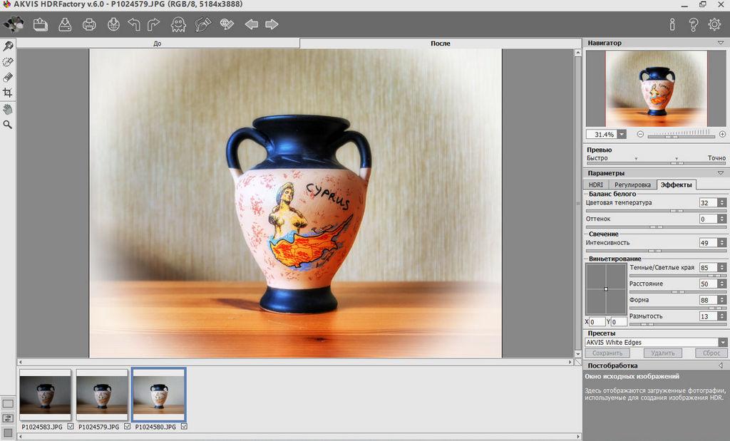 AKVIS HDRFactory 6.0 - HDR эффекты и точечная коррекция фотографий