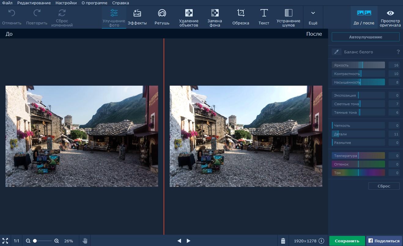 Обработка изображений на Mac с Movavi