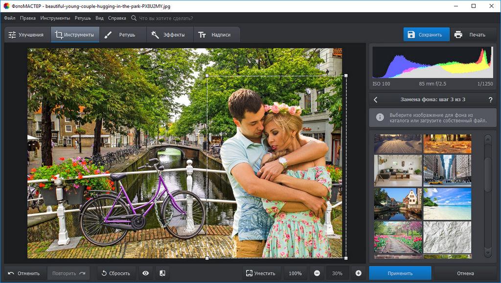 Замена фона в два клика в программе ФотоМАСТЕР