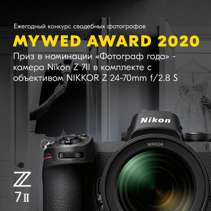 фотоконкурс MYWED AWARD 2020