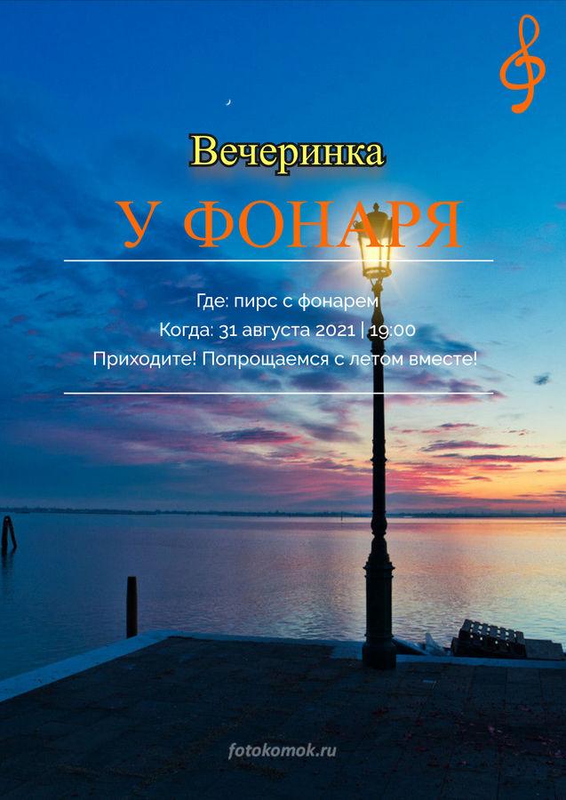 Готовый постер (плакат) в Fotor
