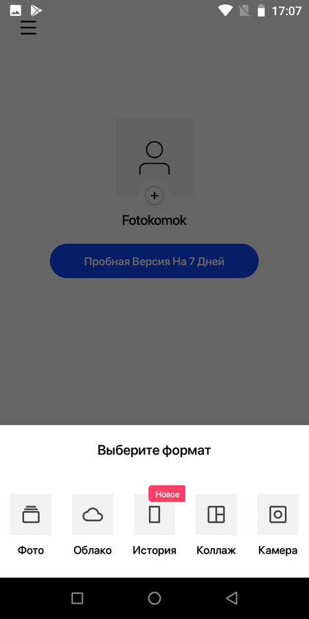 Регистрация на Instasize