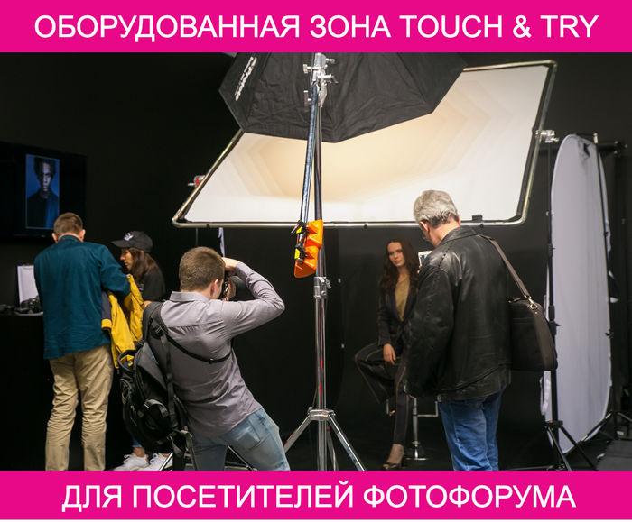 Touch&Try для посетителей ФОТОФОРУМА