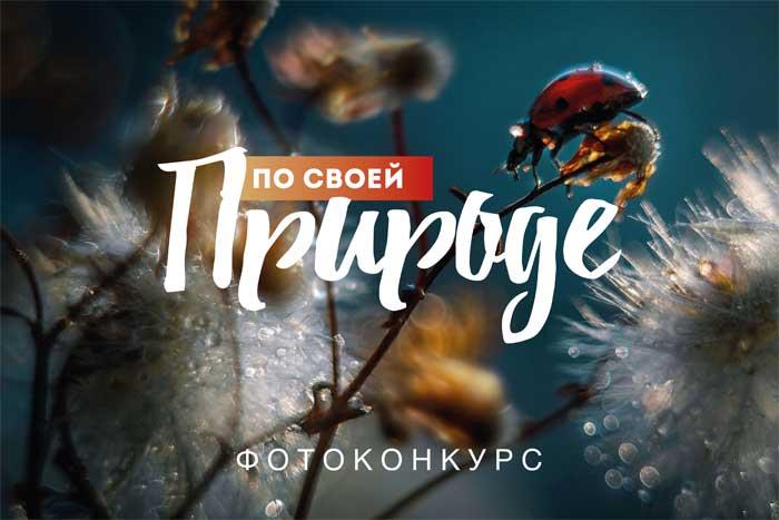 фотоконкурс от «Экологии России»